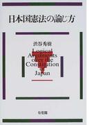 日本国憲法の論じ方
