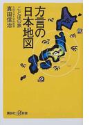 方言の日本地図 ことばの旅 (講談社+α新書)(講談社+α新書)
