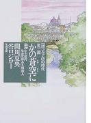 『坊っちゃん』の時代 第3部 かの蒼空に (双葉文庫)(双葉文庫)