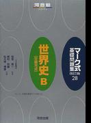 世界史B〈空欄完成〉 改訂版 第4版 (河合塾SERIES マーク式基礎問題集)