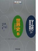世界史B〈正誤問題〉 改訂版 第4版 (河合塾SERIES マーク式基礎問題集)