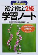 出題漢字が必ず身につく漢字検定2級学習ノート 2004年版