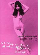 Izumi,this bad girl