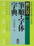楷行草筆順・字体字典 第2版