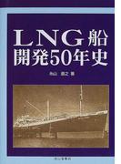 LNG船開発50年史