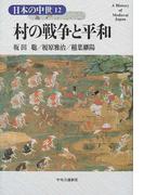 日本の中世 12 村の戦争と平和