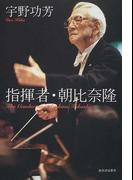 指揮者・朝比奈隆