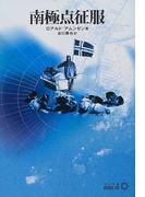 南極点征服 (中公文庫 BIBLIO)(中公文庫)