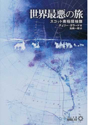 世界最悪の旅 スコット南極探検隊 (中公文庫 BIBLIO)(中公文庫)