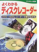 よくわかるディスクレコーダー DVD・HDDレコーダーで夢が広がる