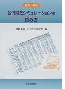 合併財政シミュレーションの読み方 資料と解説