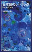 日本語のレトリック 文章表現の技法 (岩波ジュニア新書)(岩波ジュニア新書)