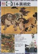 日本美術史 カラー版 増補新装