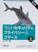 Webセキュリティ,プライバシー&コマース Security for users,administrators and ISPs 第2版 上 ユーザー編