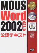 MOUS Word 2002上級公認テキスト