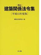 井上建築関係法令集 平成15年度版