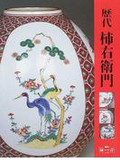 歴代柿右衛門 (増刊「緑青」)