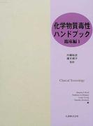 化学物質毒性ハンドブック 臨床編1