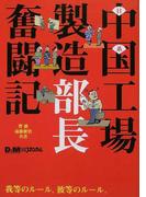 日系中国工場製造部長奮闘記 我等のルール、彼等のルール。