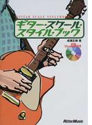 ギター・スケール・スタイル・ブック