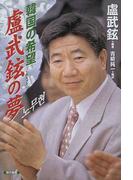 韓国の希望盧武鉉の夢