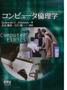 コンピュータ倫理学