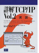 詳解TCP/IP Vol.2 実装