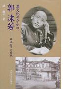 異文化のなかの郭沫若 日本留学の時代