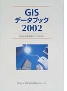 GISデータブック 日本の地理情報システムの紹介 2002