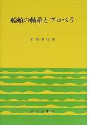 船舶の軸系とプロペラ 改訂版