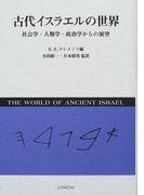 古代イスラエルの世界 社会学・人類学・政治学からの展望