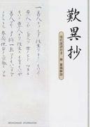 歎異抄 現代語訳付き