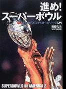 進め!スーパーボウル NFLナショナルフットボールリーグ入門 (Superbowls in America)