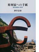 彫刻家への手紙 現代彫刻の世界