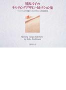 鷲沢玲子のキルティングデザインセレクション集 ベースラインから華麗なるホワイトキルトまでの図案170