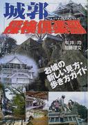 城郭探検倶楽部 お城の新しい見方・歩き方ガイド
