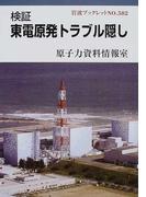 検証東電原発トラブル隠し (岩波ブックレット)(岩波ブックレット)