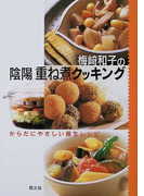 梅崎和子の陰陽重ね煮クッキング からだにやさしい養生レシピ