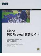 Cisco PIX Firewall実装ガイド