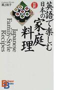 英語で楽しむ日本の家庭料理 (Bilingual books)