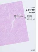 エルンスト2次元NMR 原理と測定法 POD版 (現代科学)