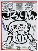 ころりん 楽知ん絵本 お茶の間仮説実験 (オリジナル入門シリーズ)(オリジナル入門シリーズ)
