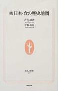 日本・食の歴史地図 続 (生活人新書)(生活人新書)