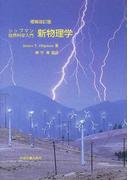 シップマン自然科学入門新物理学 増補改訂版