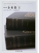 初版金枝篇 上 (ちくま学芸文庫)(ちくま学芸文庫)