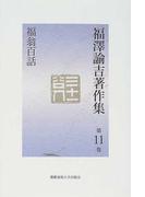 福沢諭吉著作集 第11巻 福翁百話