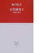 古代研究 2 祝詞の発生 (中公クラシックス)(中公クラシックス)