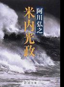 米内光政 改版 (新潮文庫)(新潮文庫)