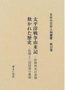 日本外交史人物叢書 復刻 第22巻 太平洋戦争由来記