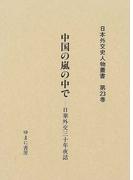 日本外交史人物叢書 復刻 第23巻 中国の嵐の中で
